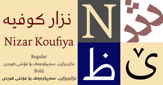 Nizar Koufiya Fonts