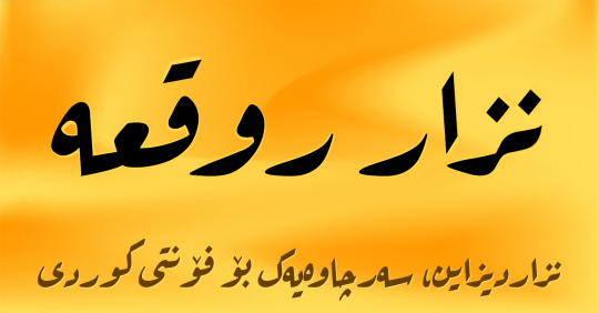 Nizar Ruqaa Fonts