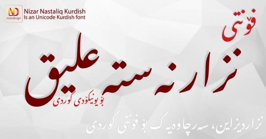 Nizar Nastaliq Kurdish Font